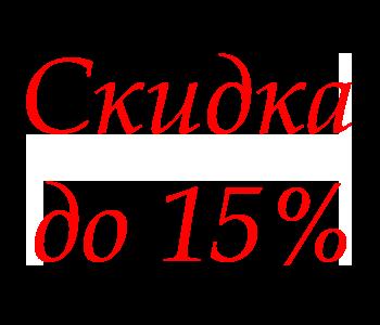 Скидка до 15%